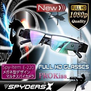 【防犯用】【超小型カメラ】【小型ビデオカメラ】メガネ型 スパイカメラ スパイダーズX (E-220)フルハイビジョン 1200万画素 - 拡大画像