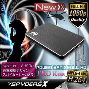 隠しカメラ 充電器型 ムービーカメラ スパイダーズX (A-610B/ブラック)