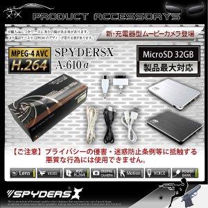 【防犯用】【超小型カメラ】【小型ビデオカメラ】充電器型 ムービーカメラ スパイダーズX (A-610αB/ブラック)暗視補正 H.264 長時間録画 f06