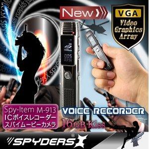 【防犯用】【超小型カメラ】【小型ビデオカメラ】ボイスレコーダー ICレコーダー スパイカメラ スパイダーズX (M-913) 超高音質 動画撮影 液晶画面 16GB内蔵 - 拡大画像
