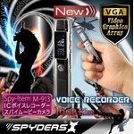 【防犯用】【超小型カメラ】【小型ビデオカメラ】ボイスレコーダー ICレコーダー スパイカメラ スパイダーズX (M-913) 超高音質 動画撮影 液晶画面 16GB内蔵