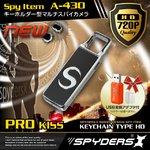 【防犯用】【超小型カメラ】【小型ビデオカメラ】 小型カメラ USB キーホルダー型 スパイカメラ スパイダーズX (A-430) 720P 動体検知 シークレットボタン