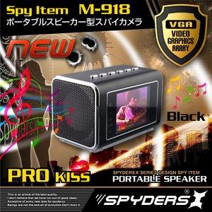 【防犯用】【超小型カメラ】【小型ビデオカメラ】 ポータブルスピーカー型 スパイカメラ スパイダーズX (M-918B) ブラック MP3プレーヤー 液晶 赤外線 暗視補正 FMラジオ - 拡大画像