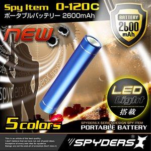 スマートポータブルバッテリー 充電器 スパイダーズX (O-120C) ブルー 大容量2600mAh LEDライト付 スティック型 iPhone ipad スマートフォン対応の写真