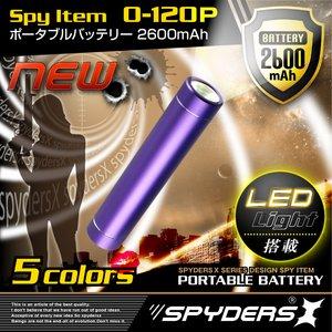 スマートポータブルバッテリー 充電器 スパイダーズX (O-120P) パープル 大容量2600mAh LEDライト付 スティック型 iPhone ipad スマートフォン対応の写真