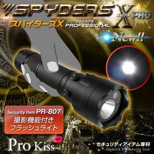 【防犯用】【超小型カメラ】【小型ビデオカメラ】 フラッシュライト 懐中電灯 LEDライト スパイカメラ スパイダーズX (PR-807) 720P 1200万画素 MP3プレイヤー スピーカー搭載 - 拡大画像