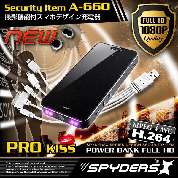 ポータブルバッテリー スマホデザイン充電器 スパイカメラ スパイダーズX (A-660) フルハイ H.264 強力赤外線 広角レンズ 長時間録画