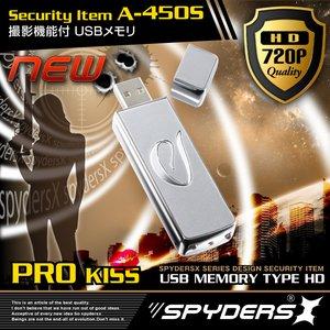 【防犯用】【超小型カメラ】【小型ビデオカメラ】 USBメモリ型 スパイカメラ スパイダーズX (A-450S) シルバー 720P 赤外線撮影 デザインボタン - 拡大画像