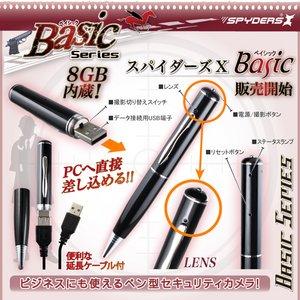 【防犯用】【超小型カメラ】【小型ビデオカメラ】 ボールペン ペン型 スパイカメラ スパイダーズX Basic (Bb-643S) シルバー オート録画機能 USBメモリ 8GB内蔵 商品写真2