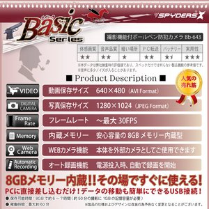 【防犯用】【超小型カメラ】【小型ビデオカメラ】 ボールペン ペン型 スパイカメラ スパイダーズX Basic (Bb-643S) シルバー オート録画機能 USBメモリ 8GB内蔵 商品写真3