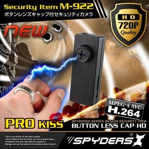 【防犯用】 【超小型カメラ】 【小型ビデオカメラ】 ボタンレンズキャップ ボタン型 スパイカメラ スパイダーズX (M-922) 720P H.264 磁気リング操作 - 拡大画像
