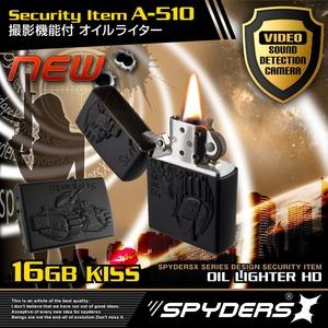 【防犯用】 【超小型カメラ】 【小型ビデオカメラ】 オイルライター ジッポー型 スパイカメラ スパイダーズX (A-510) 音感検知 ライター 16GB付属 - 拡大画像
