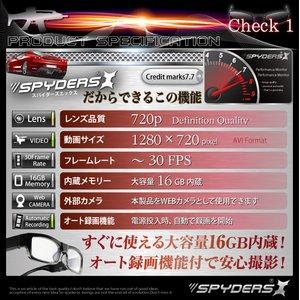 【防犯用】【超小型カメラ】【小型ビデオカメラ】 メガネ型 スパイカメラ スパイダーズX (E-231) クリアレンズ 720P センターレンズ 16GB内蔵 商品写真3
