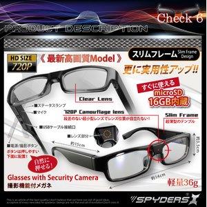 【防犯用】【超小型カメラ】【小型ビデオカメラ】 メガネ型 スパイカメラ スパイダーズX (E-231) クリアレンズ 720P センターレンズ 16GB内蔵 商品写真4