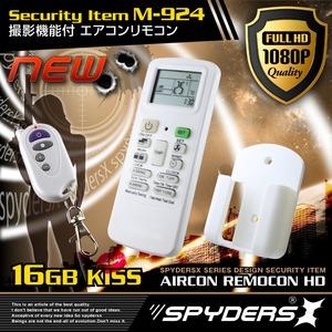 【防犯用】【超小型カメラ】【小型ビデオカメラ】 エアコンリモコン型  スパイカメラ スパイダーズX (M-924) 1080P フルハイビジョン 16GB内蔵 - 拡大画像