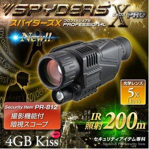 【防犯用】【超小型カメラ】【小型ビデオカメラ】暗視スコープ 撮影機能付 スパイカメラ スパイダーズX PRO (PR-812) 赤外線照射約200m 光学5倍レンズ 暗視補正 液晶ディスプレイ内蔵 - 拡大画像