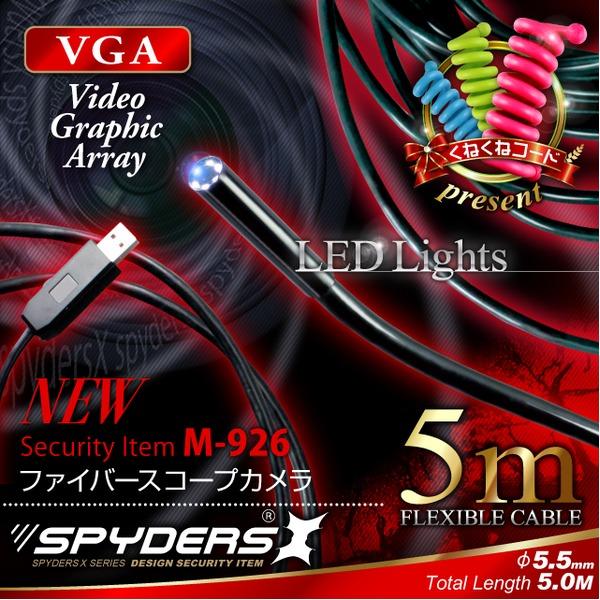 ファイバースコープカメラ スパイダーズX (M-926) 5mロングケーブル