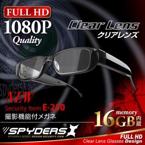 【防犯用】【超小型カメラ】【小型ビデオカメラ】 クリアレンズ メガネ型 スパイカメラ スパイダーズX (E-250) クリアレンズ  FULL HD1080P 1200万画素 16GB内蔵 ハンズフリー - 拡大画像