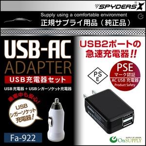 【防犯用】【超小型カメラ】【小型ビデオカメラ】 小型カメラ対応 USB充電器セット スパイカメラ スパイダーズX (Fa-922) USBシガーソケット充電器付の写真
