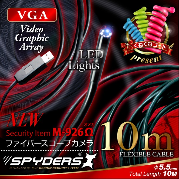 ファイバースコープカメラ スパイダーズX (M-926Ω〈オメガ〉) 10m超ロングケーブル