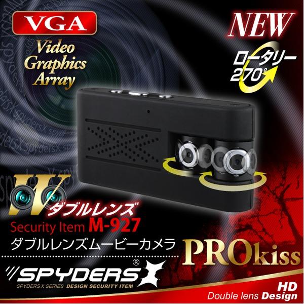 ダブルレンズムービーカメラ スパイダーズX (M-927)