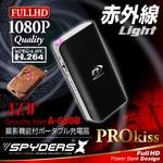 【防犯用】【超小型カメラ】【小型ビデオカメラ】 ポータブルバッテリー 充電器型 スパイカメラ スパイダーズX (A-680B) ブラック 1080P 60FPS 赤外線 リモコン