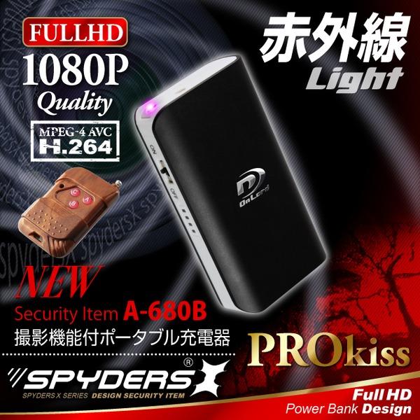 充電器型スパイカメラ スパイダーズX (A-680B) ブラック