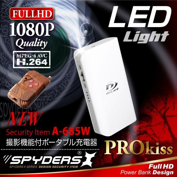 充電器型スパイカメラ スパイダーズX (A-685W) ホワイト