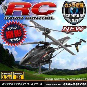 【RCオリジナルシリーズ】小型カメラ搭載ラジコン ヘリコプター ドローン IR 3.5CH対応 3軸ジャイロ搭載 『Camstryker』(OA-1070) VGA 30FPS - 拡大画像