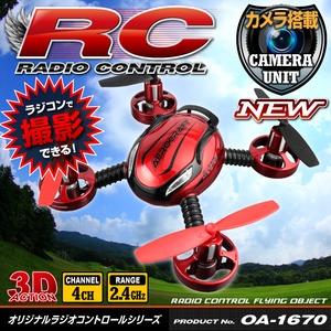 【RCオリジナルシリーズ】小型カメラ搭載ラジコン クアッドコプター ドローン 2.4GHz 4CH対応 6軸ジャイロ搭載 3Dアクション フリップ飛行 『mini camera AEROCRAFT』(OA-1670) VGA 30FPS - 拡大画像