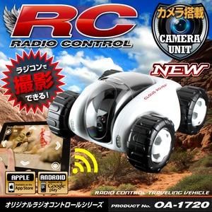 【RCオリジナルシリーズ】小型カメラ搭載ラジコン スマホ タブレット モニタリング 2.4GHz Wi-Fi対応 LEDライト搭載 ラジコンタンク『CLOUD ROVER』(OA-1720) iPhone iPad Android