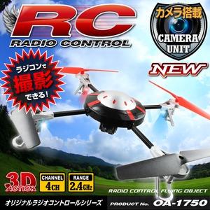 【RCオリジナルシリーズ】小型カメラ搭載ラジコン クアッドコプター ドローン 2.4GHz 4CH対応 6軸ジャイロ搭載 3Dアクション フリップ飛行 『FLYING SAUCER』(OA-1750) VGA 30FPS - 拡大画像