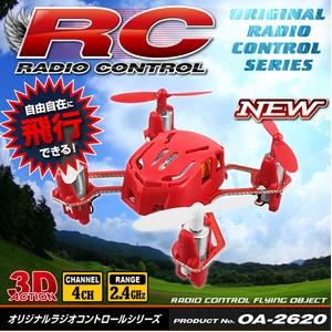 【RCオリジナルシリーズ】ラジコン クアッドコプター ドローン 2.4GHz 4CH対応 6軸ジャイロ搭載 3Dアクション フリップ飛行『CrotoX』(OA-2620) - 拡大画像