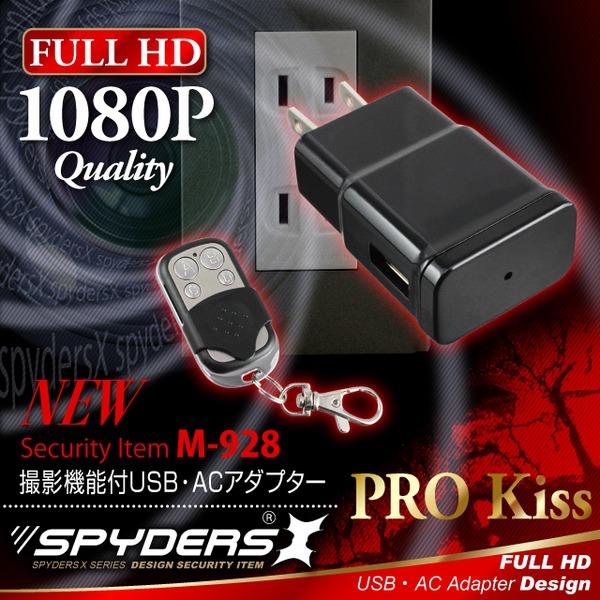 アダプター型スパイカメラ スパイダーズX (M-928)