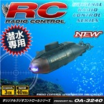 【RCオリジナルシリーズ】ラジコン 小型潜水艦 潜水専用 3CH対応 40MHz  『NUMBER ONE Submarine』 (OA-324B)