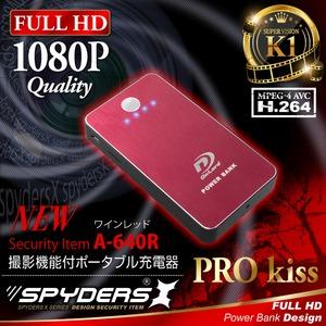 【防犯用】【超小型カメラ】【小型ビデオカメラ】 ポータブルバッテリー 充電器型 スパイダーズX (A-640R) ワインレッド 1080P 60FPS 暗視補正 - 拡大画像