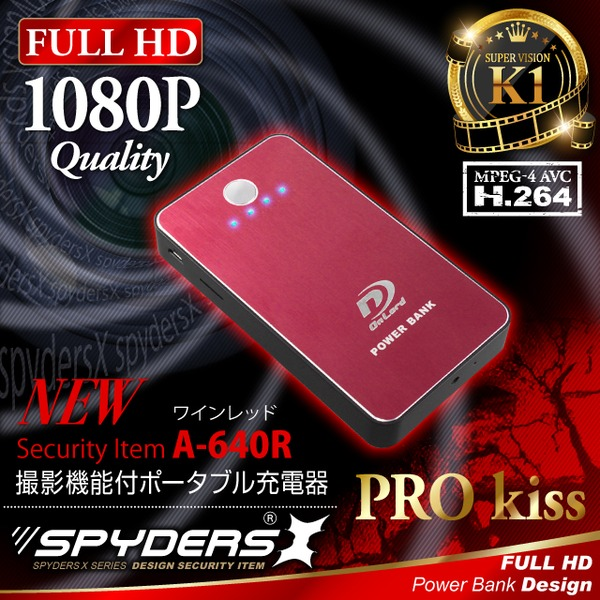 充電器型隠しカメラ【A-640R】