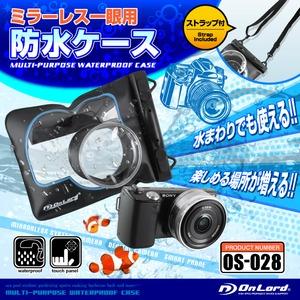 ミラーレス一眼カメラ用 防水ケース オンロード (OS-028) キヤノン(Canon) SONY(ソニー) Nikon OLYMPUS FUJIFILM CASIO などのミラーレス一眼カメラ デジタルカメラ ストラップ付き クリップロック式 - 拡大画像