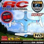 【RCオリジナルシリーズ】小型カメラ搭載ラジコン クアッドコプター ドローン 2.4GHz 4CH対応 6軸ジャイロ搭載 3Dアクション フリップ飛行『F801・C』(OA-3290) HD720P 30FPS