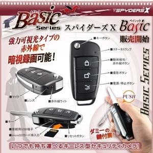 【防犯用】【超小型カメラ】【小型ビデオカメラ】キーレス型 スパイカメラ スパイダーズX Basic (Bb-644) 1080P 赤外線ライト 動体検知 外部電源 商品写真2