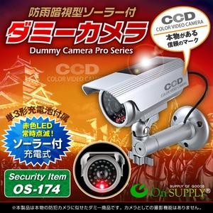 【ダミーカメラ 屋外、防犯カメラ、監視カメラ】 防雨暗視型ソーラーバッテリー付 オンサプライ (OS-174) シルバー 赤色LEDが常時点滅 赤外線 防雨タイプ - 拡大画像