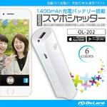 充電バッテリー搭載 超音波スマホシャッター オンロード (OL-202W) ホワイト 超音波 リモートシャッター 1400mAhパワーバンク iPhone Android