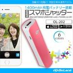 充電バッテリー搭載 超音波スマホシャッター オンロード (OL-202P) ピーチ 超音波 リモートシャッター 1400mAhパワーバンク iPhone Android