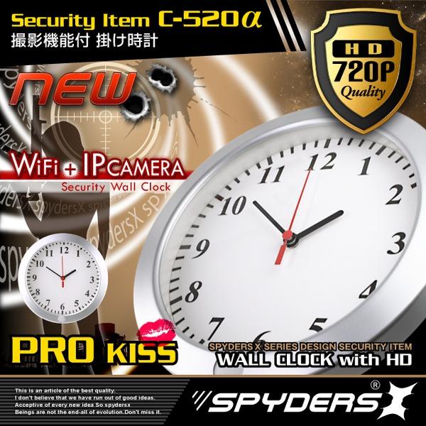 掛け時計型スパイカメラ スパイダーズX (C-520α)