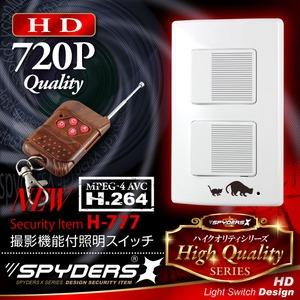【防犯用】【超小型カメラ】 【小型ビデオカメラ】 小型カメラ 照明スイッチ型 スパイカメラ スパイダーズX ハイクオリティシリーズ (H-777) 720P H.264 長時間録画 遠隔操作 長期保証 64GB対応