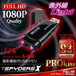 【防犯用】【超小型カメラ】【小型ビデオカメラ】 USBメモリ型カメラ スパイカメラ スパイダーズX (A-460) FULL HD1080P 1200万画素 赤外線ライト 動体検知 64GB対応 - 拡大画像