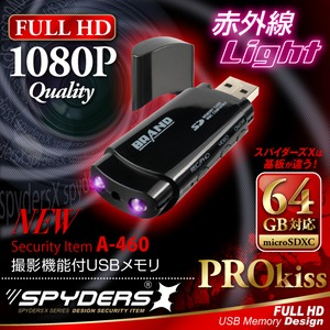 USBメモリ型カメラ スパイカメラ スパイダーズX (A-460) FULL HD1080P 1200万画素 赤外線ライト 動体検知