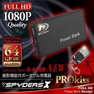 カモフラージュカメラ|充電器型カメラ ポータブルバッテリー スパイダーズX(A-690)