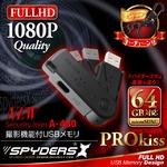 【防犯用】【超小型カメラ】 【小型ビデオカメラ】 USBメモリ型カメラ スパイカメラ スパイダーズX (A-480) 1080P 回転キャップ式 外部電源 64GB対応