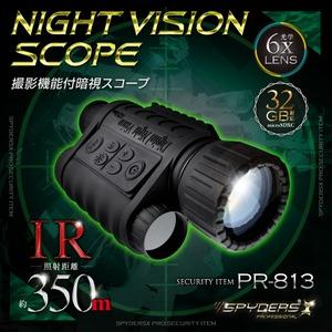 【防犯用】【暗視スコープ】【小型カメラ】 撮影機能付 単眼鏡型ナイトビジョン スパイカメラ スパイダーズX PRO (PR-813) 赤外線照射約350m 光学6倍レンズ 暗視補正 内蔵液晶ディスプレイ 32GB対応 - 拡大画像